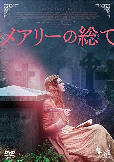 [DVD] メアリーの総て