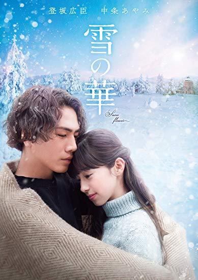 [DVD] 雪の華