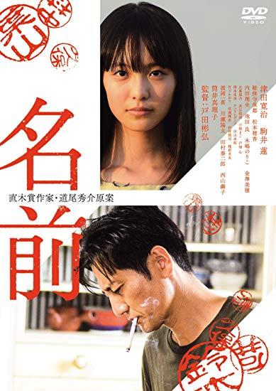 [DVD] 名前