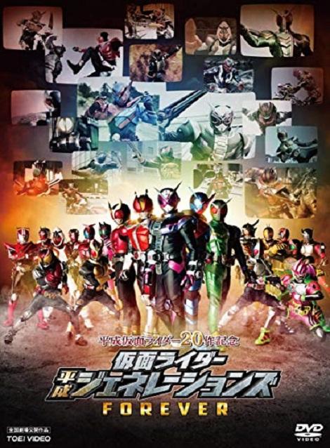 [DVD] 平成仮面ライダー20作記念 仮面ライダー平成ジェネレーションズFOREVER
