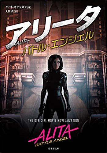 [DVD] アリータ:バトル・エンジェル