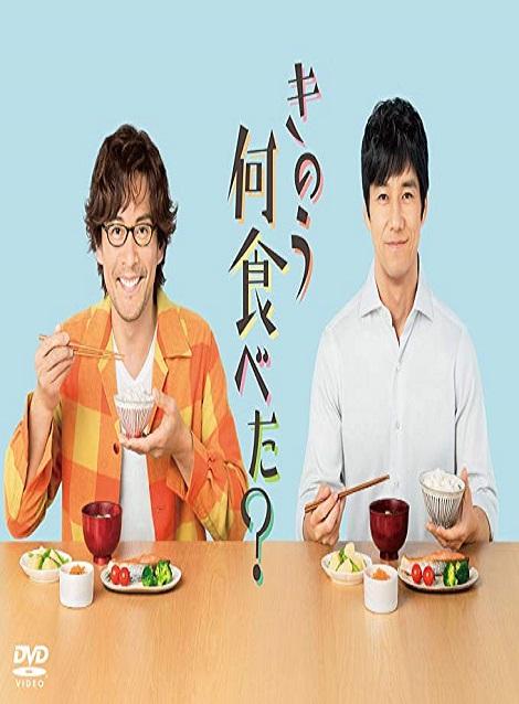 [DVD] きのう何食べた? 【完全版】(初回生産限定版)