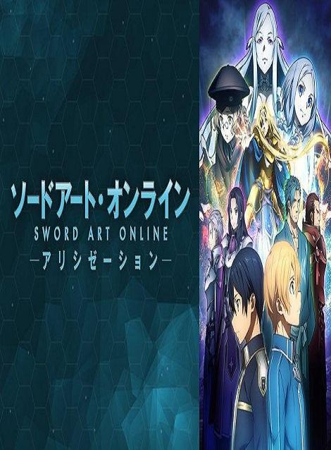[DVD] ソードアート・オンライン アリシゼーション  【完全版】(初回生産限定版)