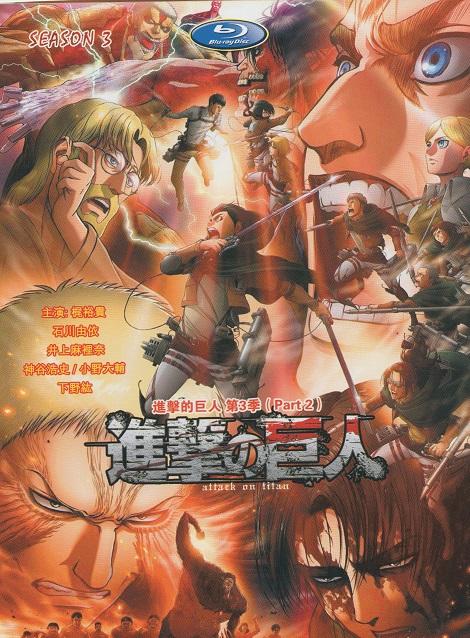 [DVD] TVアニメ「進撃の巨人」Season3 (Part2) 【完全版】(初回生産限定版)