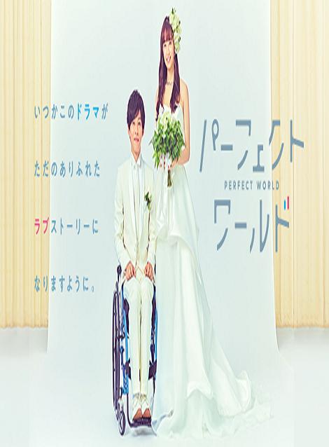 [DVD] パーフェクトワールド【完全版】(初回生産限定版)