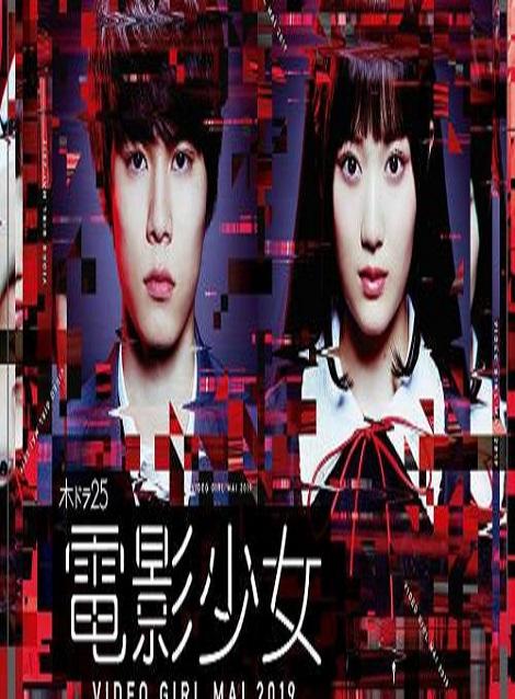 [DVD] 電影少女 -VIDEO GIRL MAI 2019-  【完全版】(初回生産限定版)