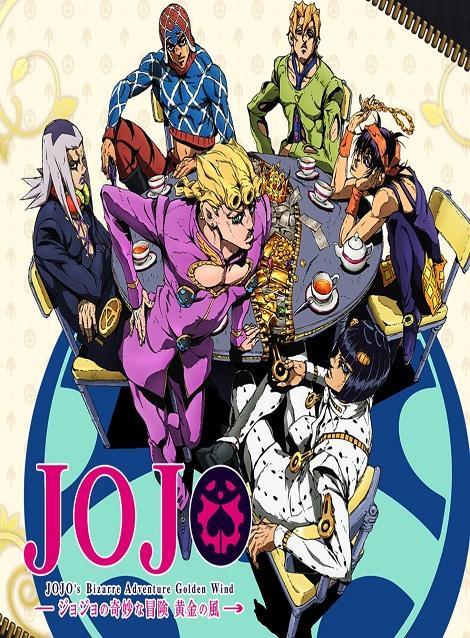 [DVD] ジョジョの奇妙な冒険 黄金の風  【完全版】(初回生産限定版)