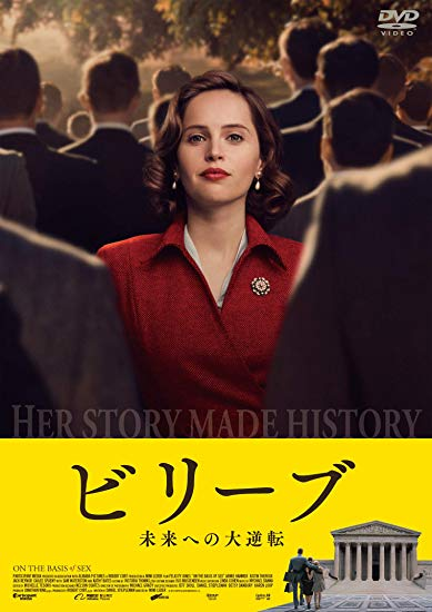 [DVD] ビリーブ 未来への大逆転