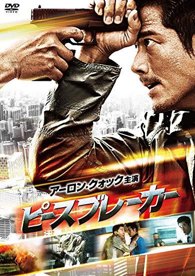 [DVD] ピースブレーカー