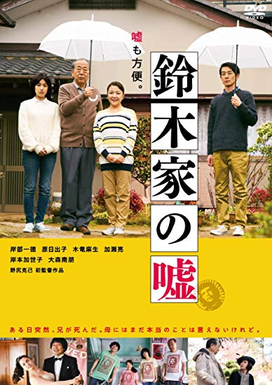 [DVD] 鈴木家の嘘