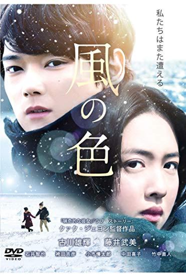 [DVD] 風の色