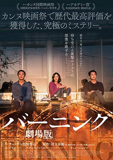 [DVD] バーニング 劇場版