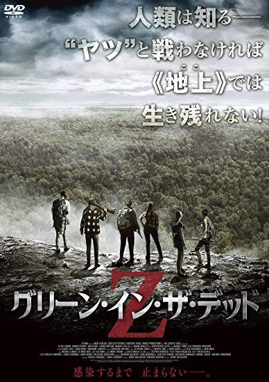 [DVD] グリーン・イン・ザ・デッド