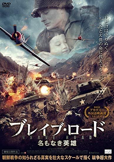 [DVD] ブレイブ・ロード 名もなき英雄