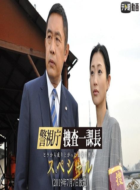 [DVD] 警視庁・捜査一課長 新作スペシャル I
