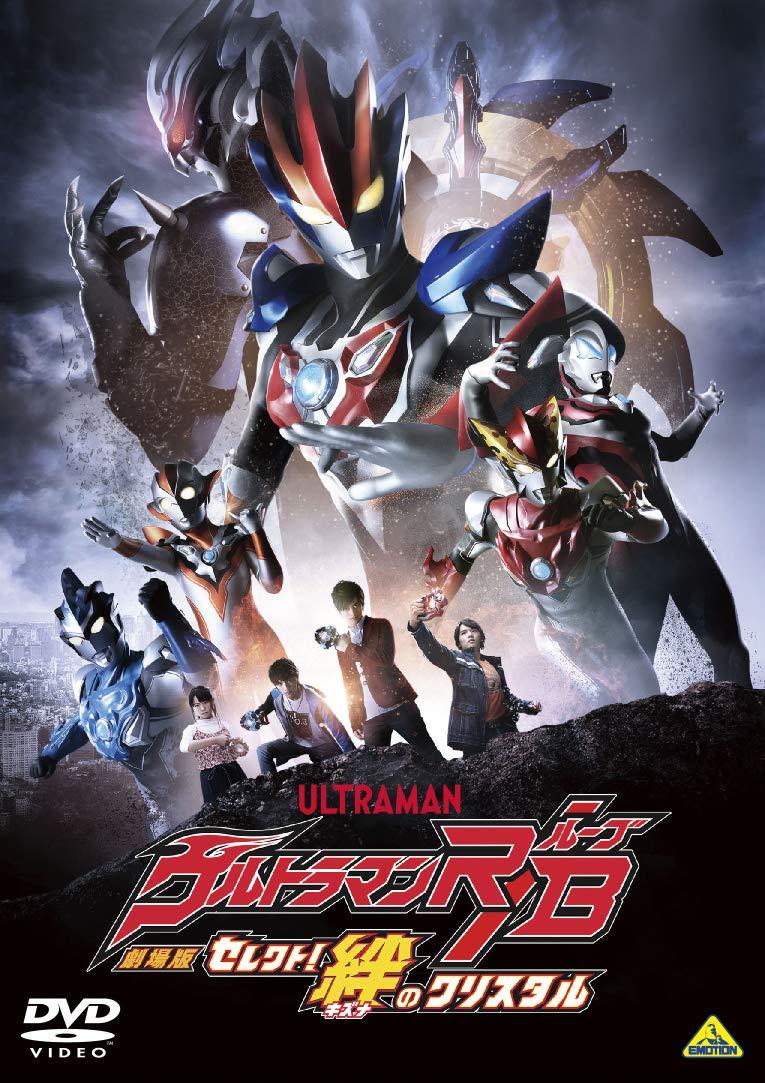 [DVD] 劇場版ウルトラマンR/B セレクト! 絆のクリスタル