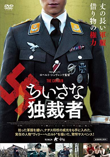 [DVD] ちいさな独裁者