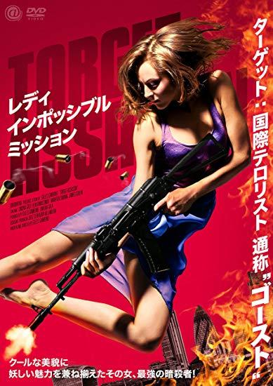 [DVD] レディ・インポッシブル・ミッション