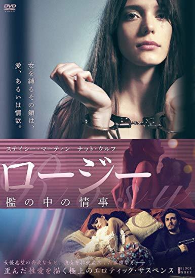 [DVD] ロージー 檻の中の情事