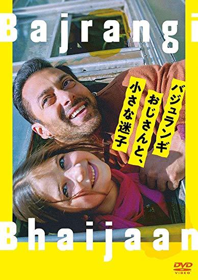 [DVD] バジュランギおじさんと、小さな迷子