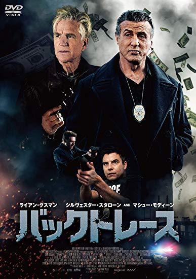 [DVD] バックトレース