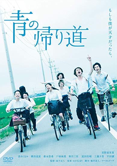 [DVD] 青の帰り道