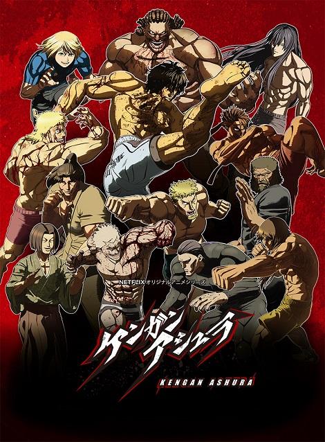 [DVD] ケンガンアシュラ 【完全版】(初回生産限定版)