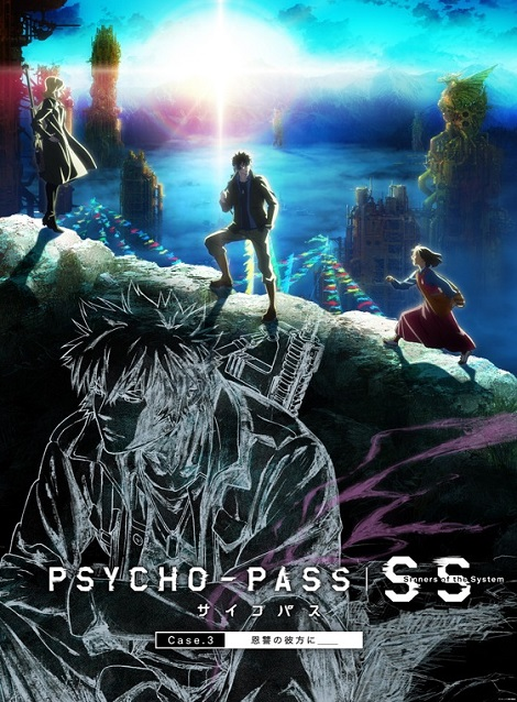 [DVD] PSYCHO-PASS サイコパス Sinners of the System Case.3 恩讐の彼方に__