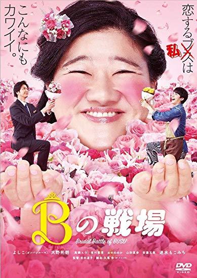 [DVD] Bの戦場
