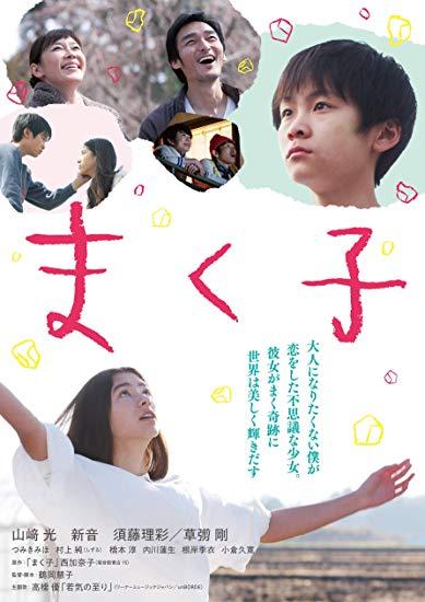 [DVD] まく子 通常版