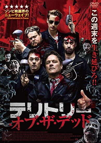 [DVD] テリトリー・オブ・ザ・デッド