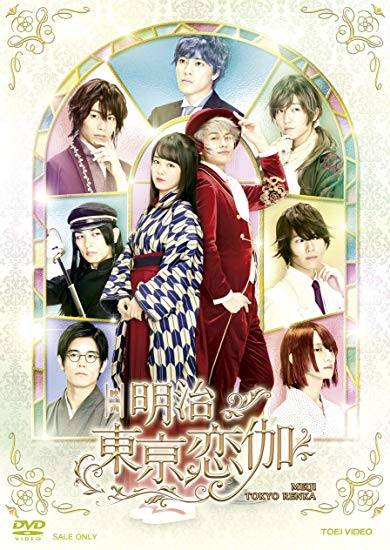 [DVD] 映画「明治東亰恋伽」