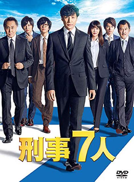 [DVD] 刑事7人 V