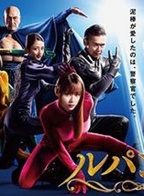 [DVD] ルパンの娘