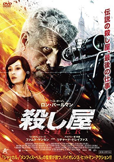 [DVD] 殺し屋