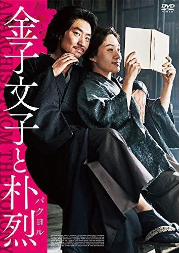 [DVD] 金子文子と朴烈