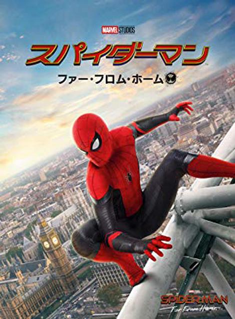 [DVD] スパイダーマン: ファー・フロム・ホーム