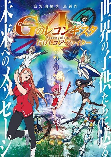 [DVD] 劇場版『Gのレコンギスタ I』「行け! コア・ファイター」
