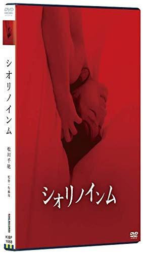 [DVD] シオリノインム