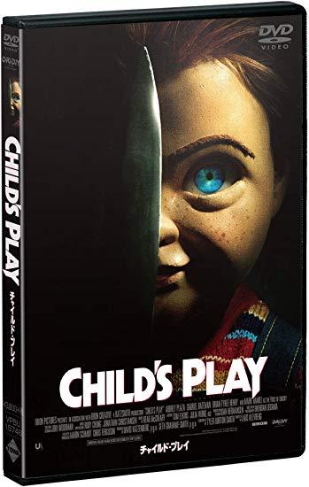 [DVD] チャイルド・プレイ