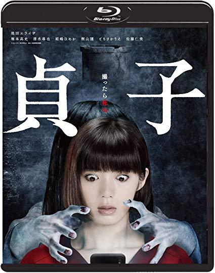 [Blu-ray] 貞子