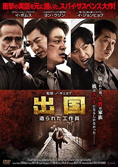 [DVD] 出国 造られた工作員