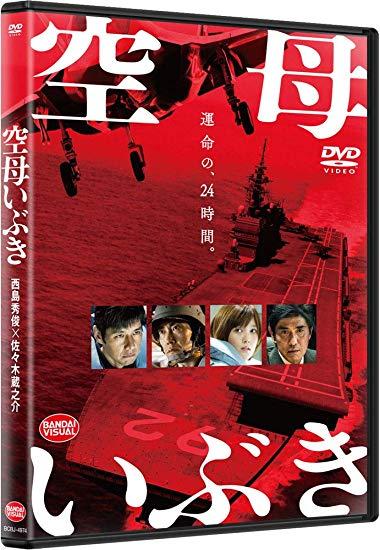 [DVD] 空母いぶき
