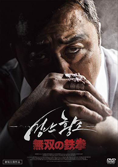 [DVD] 無双の鉄拳