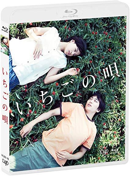 [Blu-ray] いちごの唄