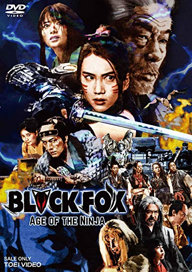 [DVD] BLACKFOX:Age of the Ninja 特別限定版