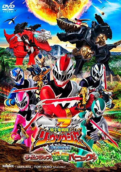 [DVD] 騎士竜戦隊リュウソウジャー THE MOVIE タイムスリップ!恐竜パニック!!
