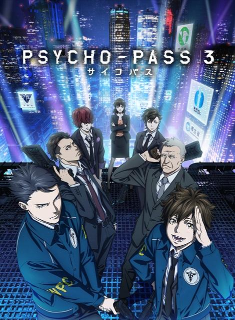 [DVD] PSYCHO-PASS サイコパス 1+2+3 豪華版   【完全版】(初回生産限定版)