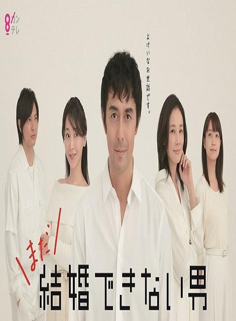 [DVD] 「結婚できない男」&「まだ結婚できない男」 【完全版】(初回生産限定版)