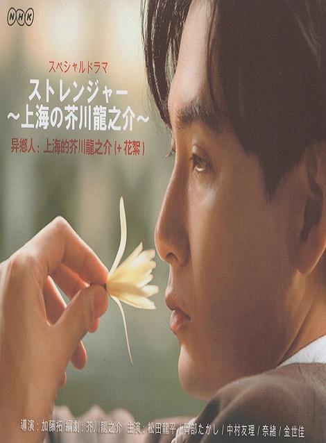 [DVD] ストレンジャー〜上海の芥川龍之介〜
